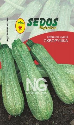 Кабачок-цукини Скворушка (2,5г инкрустированных семян) -SEDOS