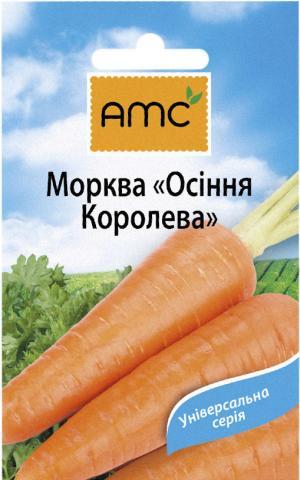 Морковь Осенняя Королева (2гр) -AMC