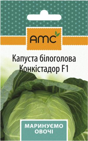 Капуста Конкистадор Ф1 (20шт) -AMC