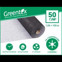 Агроволокно чёрное-белое GREENTEX, плотность 50 гр/м.кв. размер 1,05х100 м - Украина