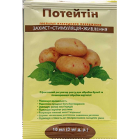 Потейтин 10 мл - Агробиотех