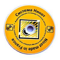 Видеоинструкция системы «Никот»