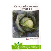 Капуста білоголова Рітмо F1 - Semo