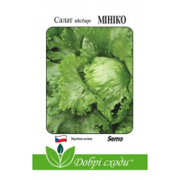 Салат айсберг Мініко (30 шт) - Semo