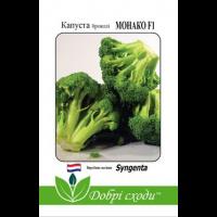 Капуста броколі Монако F1 (15 шт) - Syngenta