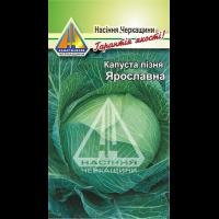 Капуста пізня Ярославна (1г)
