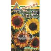Соняшник декоративний Осіння краса (0,5г)