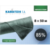 Сетка затеняющая KARATZIS зелёная, размер 8х50 м, тень 85% - Греция