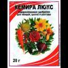 Кеміра Люкс (20г) - Valagro
