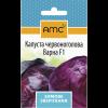 Капуста Варна Ф1 (20шт) -AMC